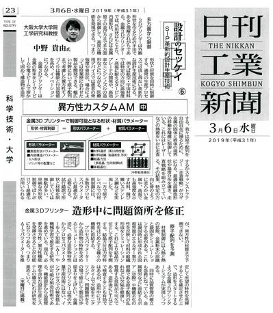 日刊工業_190306_01.jpgのサムネイル画像