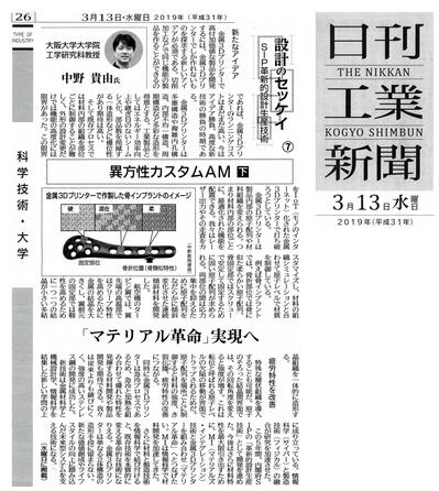 日刊工業_190313_02.jpg