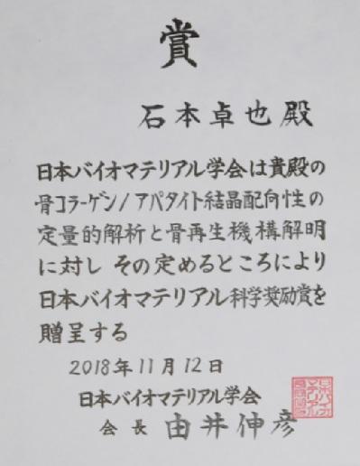 石本先生_バイマテ受賞.jpg