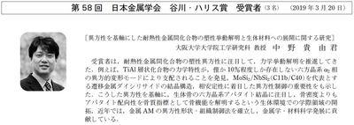 谷川ハリス賞.JPG