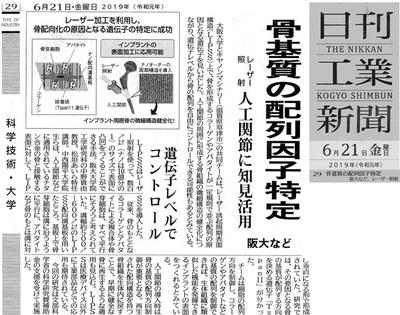 日刊工業(20190621).jpg