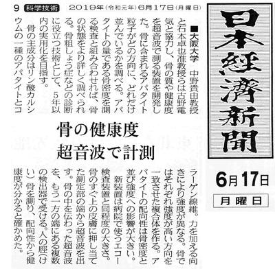 日経新聞(20190617).jpg