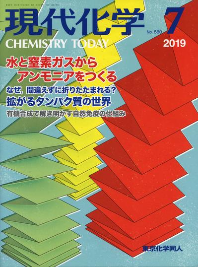 現代化学表紙.png