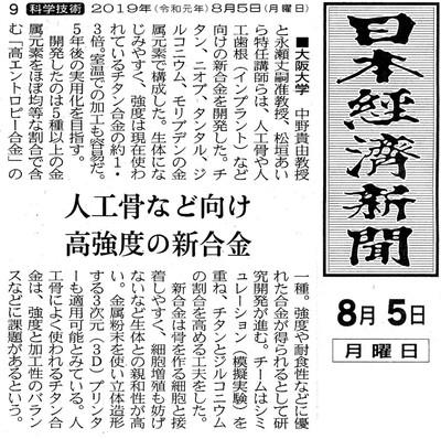日経_2019.08.05_HEA.JPG