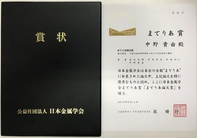 まてりあ賞(中野先生)2.jpg