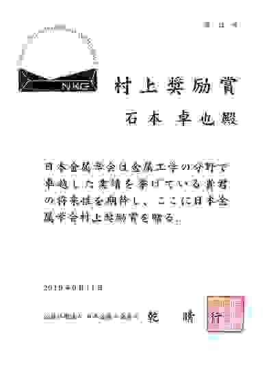 村上奨励賞(石本先生)2019_9001.jpg