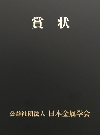 賞状ケース2019_9002.jpg