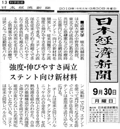 20190930日経新聞.jpg