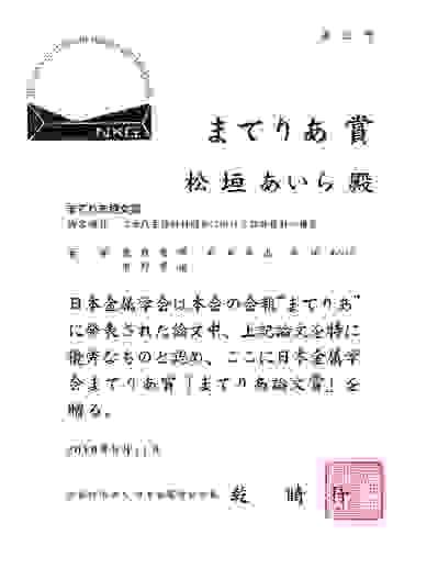 まてりあ賞状(松垣).jpg