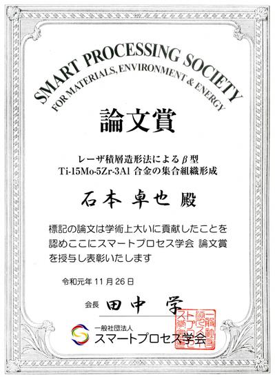 論文賞(石本先生).png
