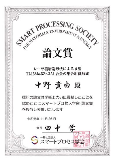 中野先生賞状.png