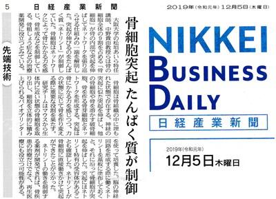日経産業(netrin-1)_2019.12.05.jpg