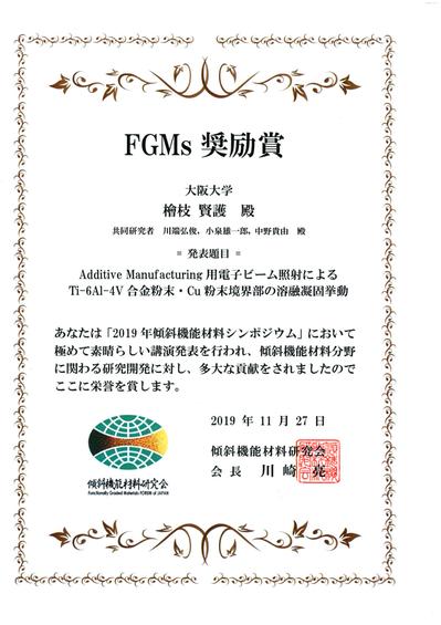 檜枝さん賞状.png