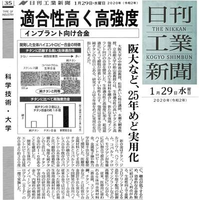 日刊工業_20200129_HEACoCr.jpg
