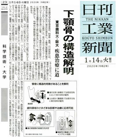 20200114_日刊工業.png