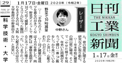20200117_日刊工業.png