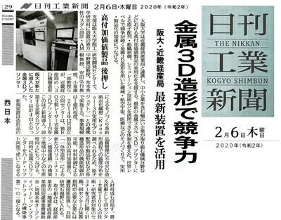 日刊工業20200206.jpg