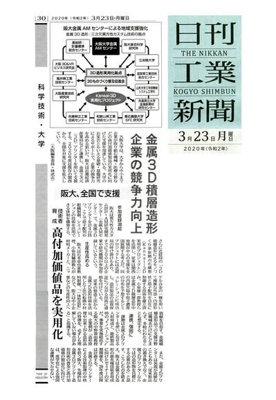 200323_日刊工業.jpg