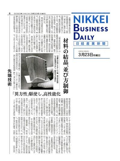 200323_日経産業.jpg