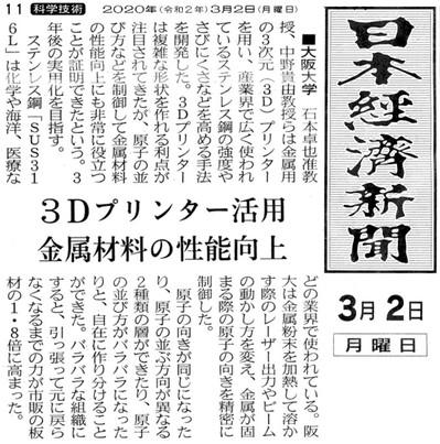 nikkei_20200302.jpg