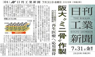 日刊工業_20200731_ミニ骨.jpg
