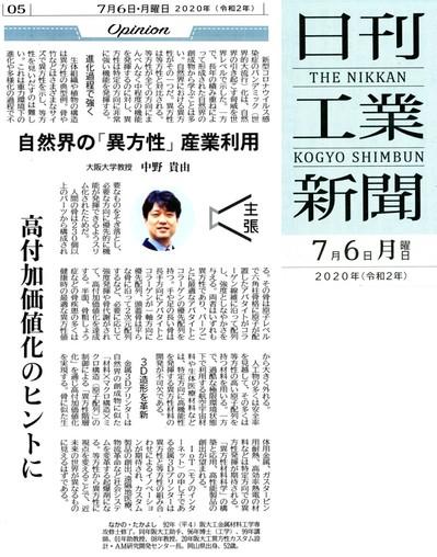 202007_日刊工業.jpg