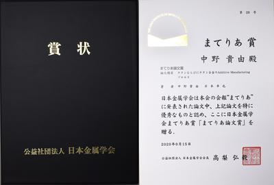 中野先生賞状2020.png