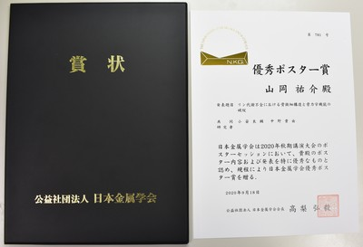 2020金属学会山岡2.jpg