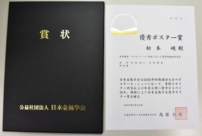 2020金属学会松本2.jpg