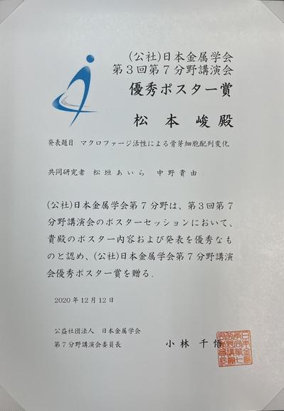 松本.jpg