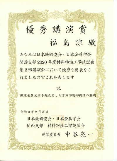 福島 材料物性-1.jpg