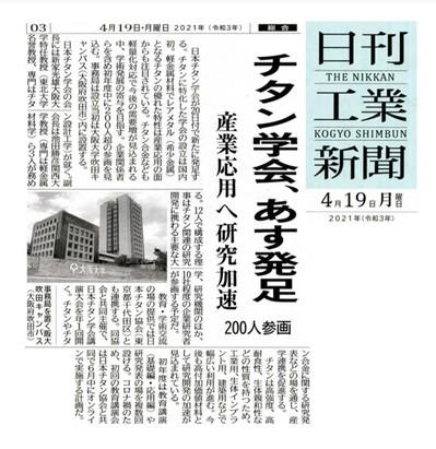 日刊工業新聞_20210420.jpgのサムネイル画像