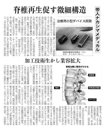 20210624 Nikkei.jpg