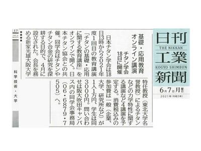 210606 日刊工業新聞.jpg