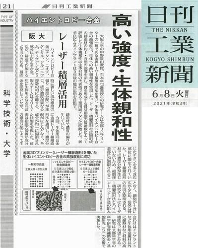 210608 日刊工業新聞.jpg