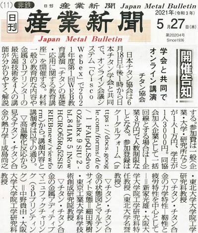 210527_Nikkansangyo.jpg
