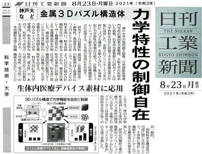 日刊工業_20210823.jpg