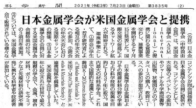 210723_科学新聞.jpg