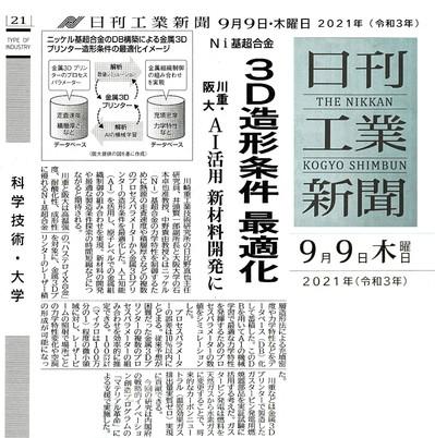 20210909_日刊工業新聞.jpg
