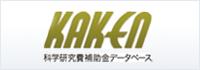 KAKEN(科学研究費補助金データベース)