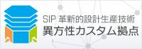 SIP(戦略的イノベーション創造プログラム) - 革新的設計生産技術