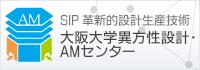 異方性カスタム設計・AM研究開発センター | SIP(戦略的イノベーション創造プログラム) - 革新的設計生産技術