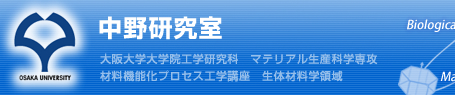 中野研究室 | 大阪大学大学院工学研究科 マテリアル生産科学専攻 材料機能化プロセス工学講座 生体材料学領域