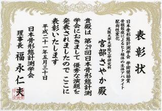 29th_kotsukeitai_gakujutu-shourei_award.jpg