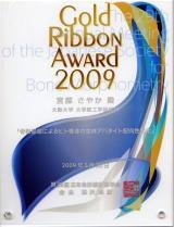 29th_kotsukeitai_golden_ribbon_award.jpg