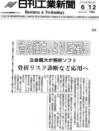20060612-Nikkan.jpg