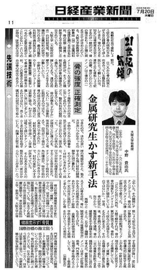 20060720-Nikkei.jpg