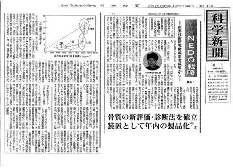 20070420kagaku.jpg