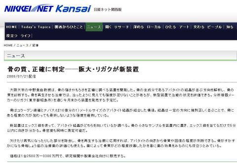 20080721NikkeiNet.jpg