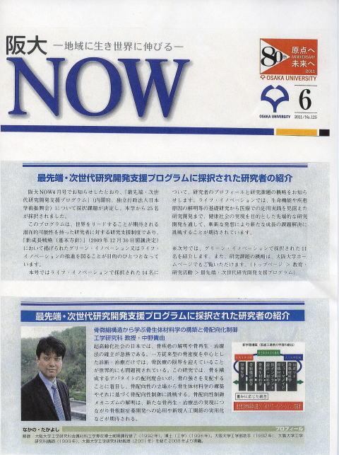 HandaiNOW201106.jpg